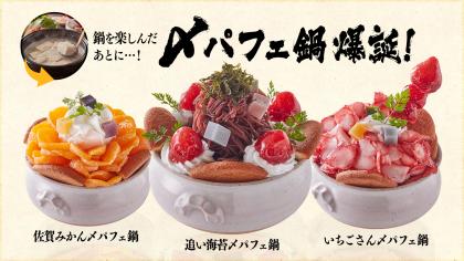 【取材依頼】販売翌日完売の為、追加販売&〆パフェ鍋レシピ大公開決定!