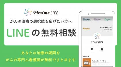 【取材依頼】通院不能、治療延期、不眠、がん患者の心の拠り所となっている「Findme LIFE(ファインドミーライフ)」