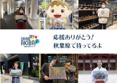 【取材依頼】「頑張れ秋葉原!」国内外のアキバファンが描く応援アート400枚をまちなかで展示「アキバまちなか展示会」開催!