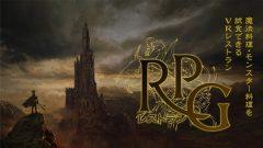 【メディア先行体験会】チケットたった3分で完売!VRによるRPGの世界×リアルな味覚を融合した新感覚エンターテイメント「RPGレストラン」受付開始
