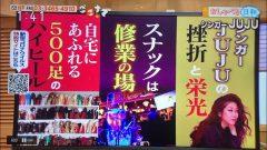 TV出演 「NHKごごナマ」JUJUさんへおススメ!スナ女一押しのスナックとは