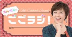 ラジオ出演「NHKごごラジ」スナックママ テレフォンショッキングに挑戦!