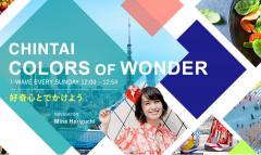 """ラジオ出演 「J-WAVE 」CHINTAI COLORS OF WONDER""""大人のトーキョー"""""""