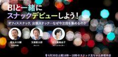 スナックイベント【初心者歓迎】BIと一緒にスナックデビューしよう!