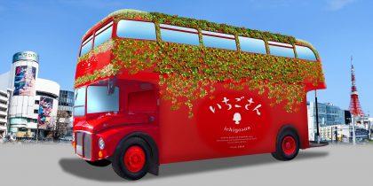 終了【メディア向け先行体験会】2020年1月14日(火)開催!体験型バスツアー「いちごさんバス」運行決定